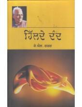 Hilde Dand - Book By K L Garg