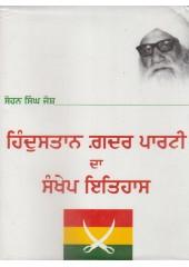 Hindustan Gadar Party Da Sankeph Itihas - Book By Sohan SIngh Josh