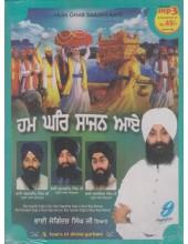 Hum Ghar Sajan Aaye - MP3 By Bhai Joginder Singh ji Riar, Bhai Gagandeep Singh Ji, Bhai Kamaljeet Singh Ji, Bhai Tajwinder Singh Ji