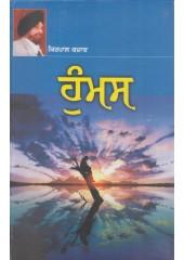 Humas - Book By Kirpal Kazak