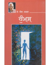 Hummas - Book By K L Garg