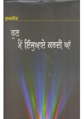 Hun Main Enjoy Kardi Aan - Book By Sukhjit
