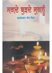 Jagde Bhujde Jugnu - Book By Gurcharan Kaur Thind