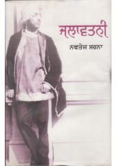 Jalawatni - Book By Navtej Sarna
