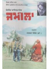 Jamila - Book By Darshan Singh