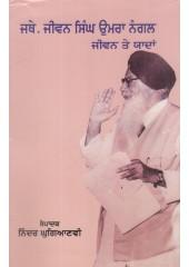 Jathedar Jeevan Singh Umran Nagal Jeevan Te Yaadan - Book By Ninder Ghugianvi