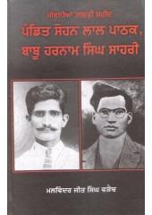 Jeevnian Gadar Sahid Pandit Sohan Lal Pathak, Babu Harnam Singh Sahri - Book By Malwinderjit Singh Waraich