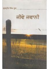 Jive Jawani - Book By Gurpreet Singh Toor