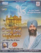 Jo Jan Tumri Bhagat Karnate - MP3 By Bhai Joginder Singh Ji Riar