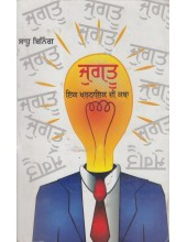 Jugtu - Ik Khalnaik Di Atamkatha - Book By Sadhu Binning