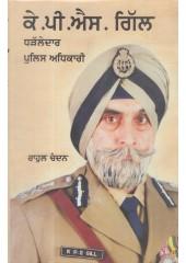 K. P. S. Gill Dharhlledaar Police Adhikari - Book By Rahul Chandan
