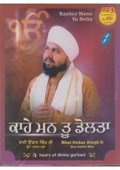 Kaahey Mann Tu Dolta - MP3 By Bhai Onkar Singh Ji Una Sahib Wale