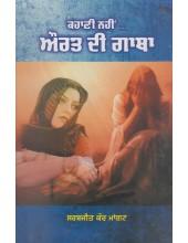 Kahani Nahi... Aurat Di Gatha - Book By Sarabjit Kaur Mangat