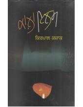Kala Ilam - Book By Kirpal Kazak