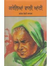 Kareleyan Wali Aunti - Book By Ramesh Sethi Badal