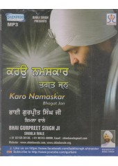 Karo Namaskar Bhagat Jan - MP3 By Bhai Gurpreet Singh Ji Shimla Wale