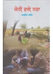 Kehie Vage Hawa - Book By Aziz Saroy