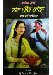 Kissa Heer Ranjha - Book By Bikram Singh Ghuman