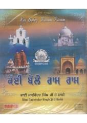 Koi Boley Raam Raam - MP3 By Bhai Jaswinder Singh Ji