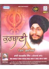 Kurbani Tinha Gursikha - MP3 By Bhai Amarjit Singh Ji Patiale Wale