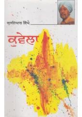 Kuwela - Book By Gurdial Singh