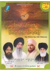 Kya Pehrau Kya Odh Dikhavau - MP3 By Bhai Manpreet Singh Ji, Bhai Harjinder Singh Ji, Bhai Onkar Singh Ji, Bhai Jasbir Singh Ji