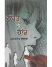 Lakkad De Bhande - Book By Tarsem Singh Deogan