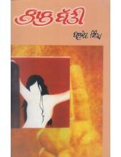 Lal Batti - Book By Baldev Singh