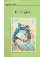 Maat Lok - Book By Dr. Jaswinder Singh