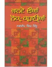 Malwe Diyaan Lok Kahaniyaan - Book By Navdeep Singh Sidhu