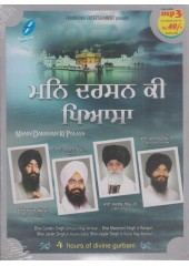 Man Darshan Ki Pyaasa - MP3 By Bhai Gurdev Singh Ji, Bhai Manpreet Singh Ji Kanpuri, Bhai Jasbir Singh Ji Paunta Sahib, Bhai Jagtar Singh Ji