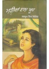 Marian Wala Khooh - Book By Dr. Jagroop Singh Biring
