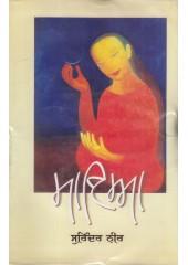 Maya - Book By Surinder Neer
