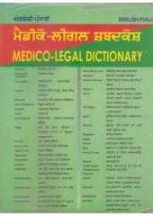 Medico - Legal Shabadkosh - Dictionary - Book By Ramakant Dawar and Sukhdev Kaur Sanghera