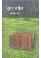 Mera Tarank - Book By Barjinder Dhillon