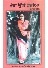 Mera Udde Doriya - Book By Amarjit Kaur Amar