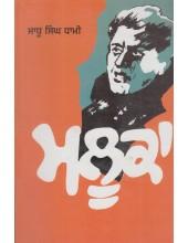 Mlooka - Book By Sadhu Singh Dhami