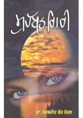 Mohabtgiri - Book By Dr. Sarbjeet Kaur Sohal