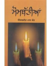 Mombattia - Book By Inderjit Pal Kaur