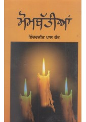 Mombattia - Book By Inderjit Pal Kaur