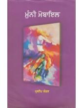 Munni Mobile - Book By Pardeep Saurabh