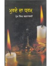Murde Da Dharam - Book By Prem Singh Barnalvi