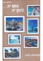 Na Balakh Na Bukhare - Book By Jarnail Hoshiarpuri