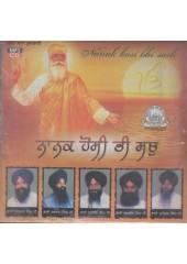 Nanak Hosi Bhi Sach - MP3 By Bhai Padam Shri Bhai Nirmal Singh Ji, Bhai Harnam Singh ji Sri Nagar Wale, Bhai Surinder Singh Ji Jodhpuri