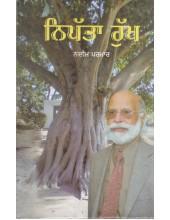 Nipatta Rukh - Book By Nadeem Parmar