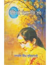 Oh Bhi Chandan Hoye Rahe - Book By Dalvir Singh Ludhianvi