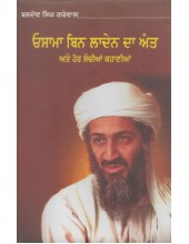 Osama Bin Laden Da Annat ate Hor Sachian Kahanian - Book By Baldev Singh Grewal