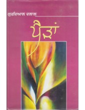 Pairhan - Book By Gurdial Dalal