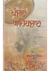 Panjwan Sahibzada - Book By Baldev Singh