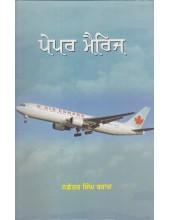 Paper Marriage - Book By Nachhatar Singh Brar